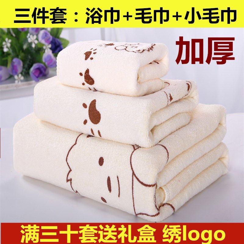 中國代購|中國批發-ibuy99|浴巾|浴巾三件套比纯棉全棉柔软吸水卡通儿童成人男女抹胸家用个性毛巾