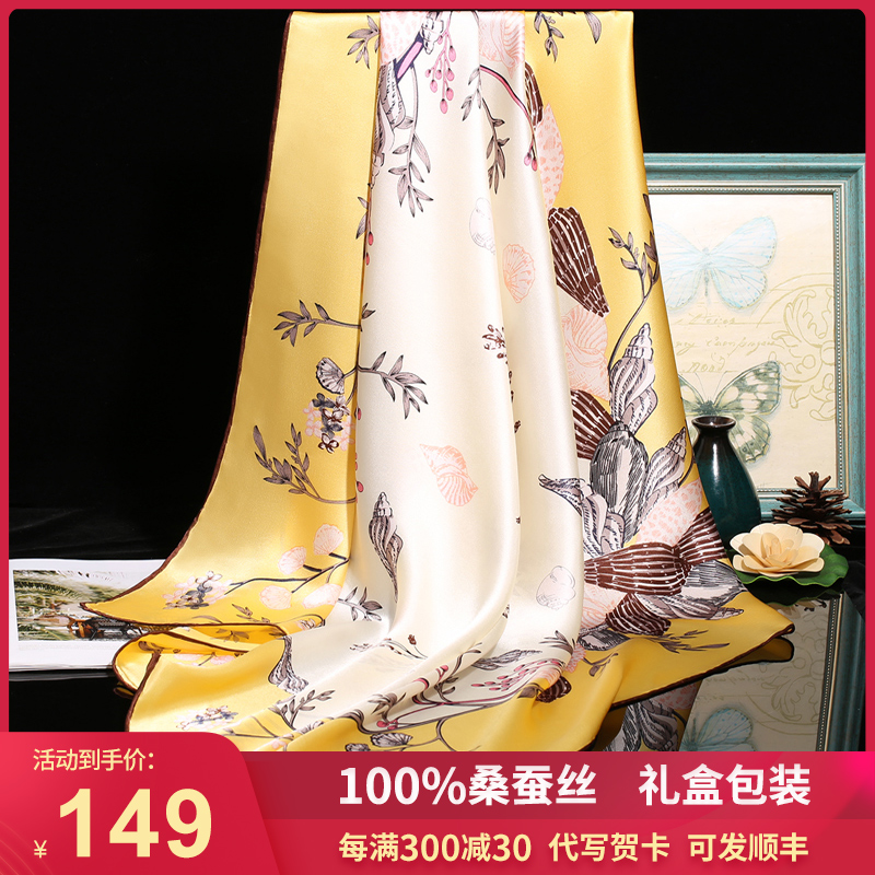 Silk scarf lady silk generous scarf mulberry silk spring and autumn fashion foreign style small square scarf shawl Suzhou Silk Scarf