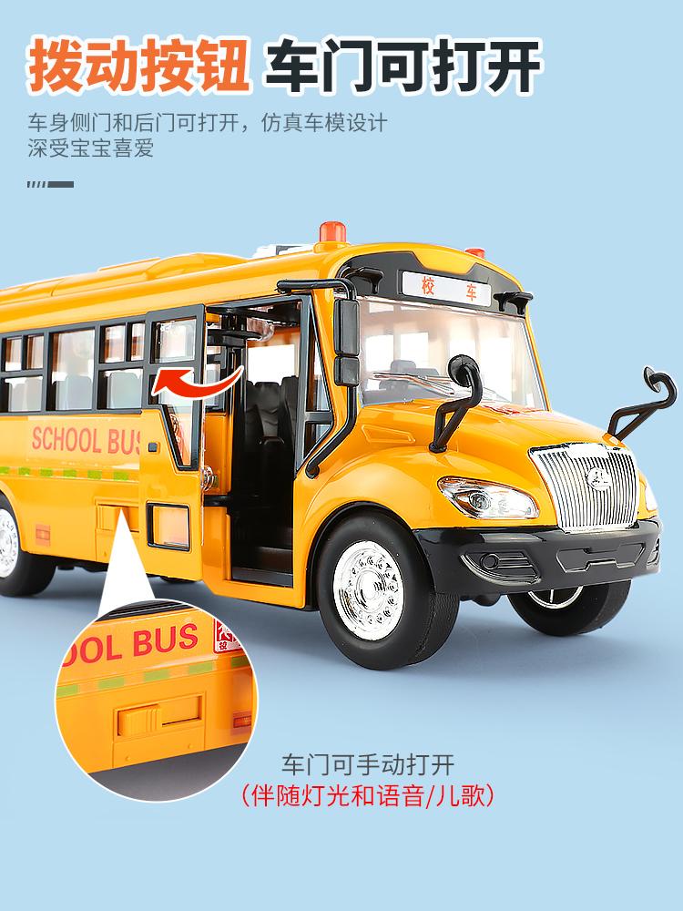 儿童校车玩具大号惯性校巴男孩小汽车玩具模型公交车巴士公共汽车