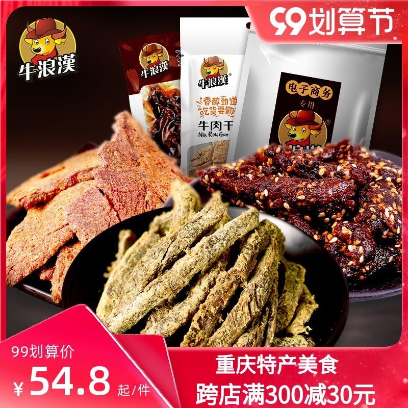重庆特产 麻辣牛肉干 四川小吃 五香条 流浪汉零食大礼包组合365g