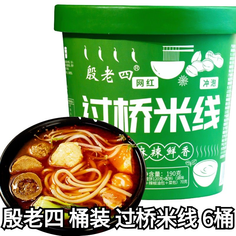 [brand] 6 barrels of bridge rice noodles bagged vacuum northeast authentic sour and spicy