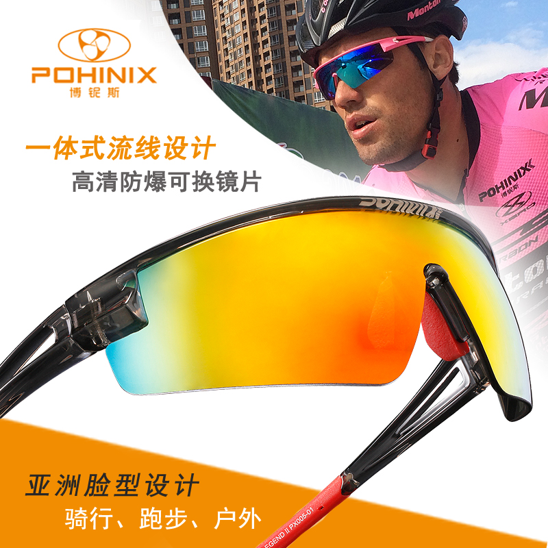 Cycling glasses mountain bike outdoor sports sunglasses sand proof glasses men and women