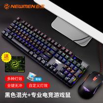 新贵GM340青轴混光全键无冲机械键盘专业游戏电竞ABS耐磨键帽