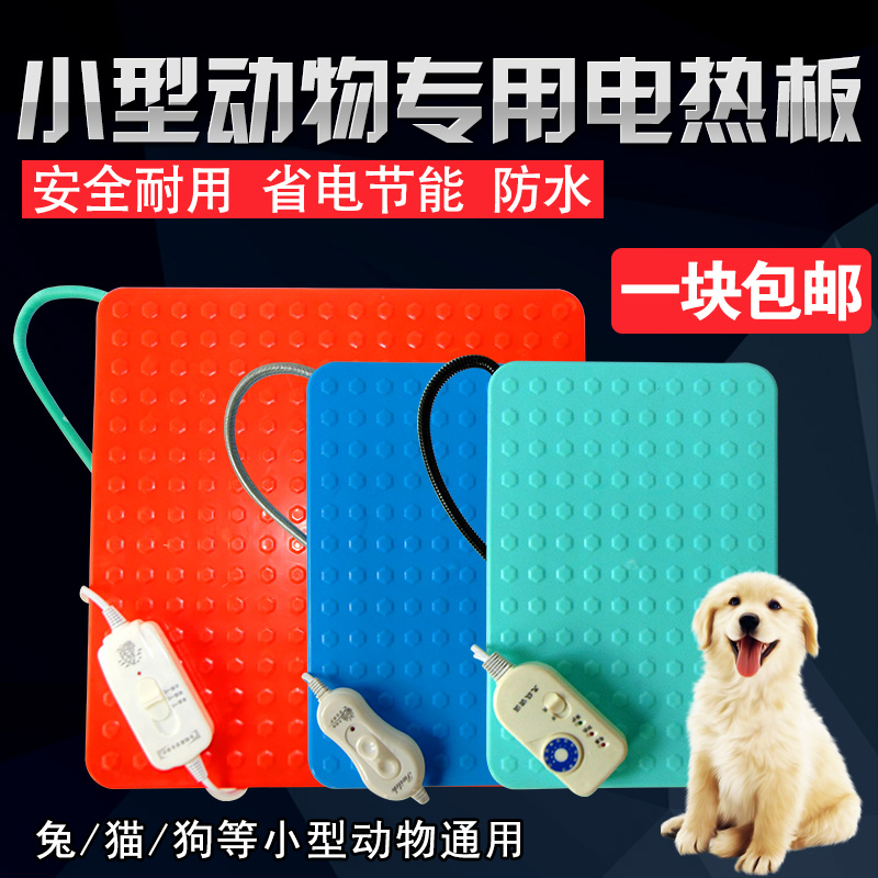 Pet insulation board rabbit heating board dog heating board Snake cat heating blanket small animal heating equipment package mail
