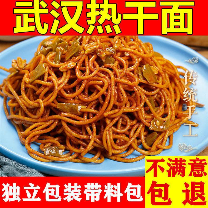 【正宗】热干面武汉正宗整箱含调料包速食干拌面挂面条