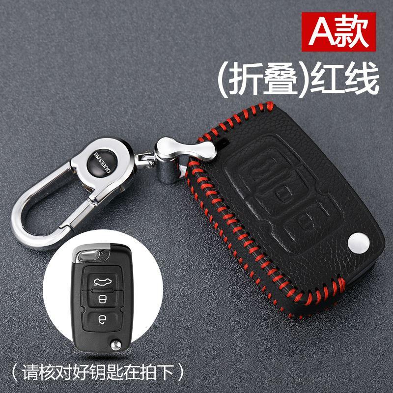 中國代購 中國批發-ibuy99 钥匙包 吉利包瑞帝豪远景博钥匙博汽车x6套钥匙越gsglec7ec8gx7