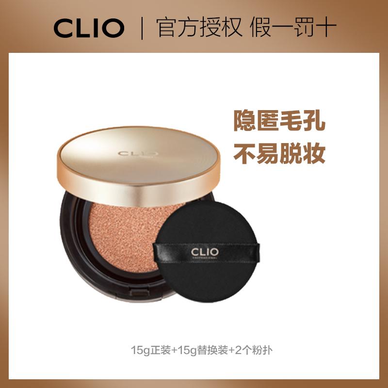 『官方授权』CLIO小金盖悦颜凝状防水控油气垫bb霜均匀肤色小金盖