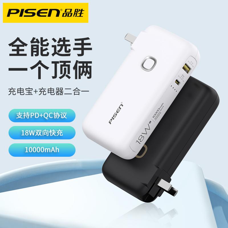 品胜电霸10000毫安充电宝充电器二合一自带插头18W双向快充PD大容量超薄小巧便携移动电源多功能适用苹果专用