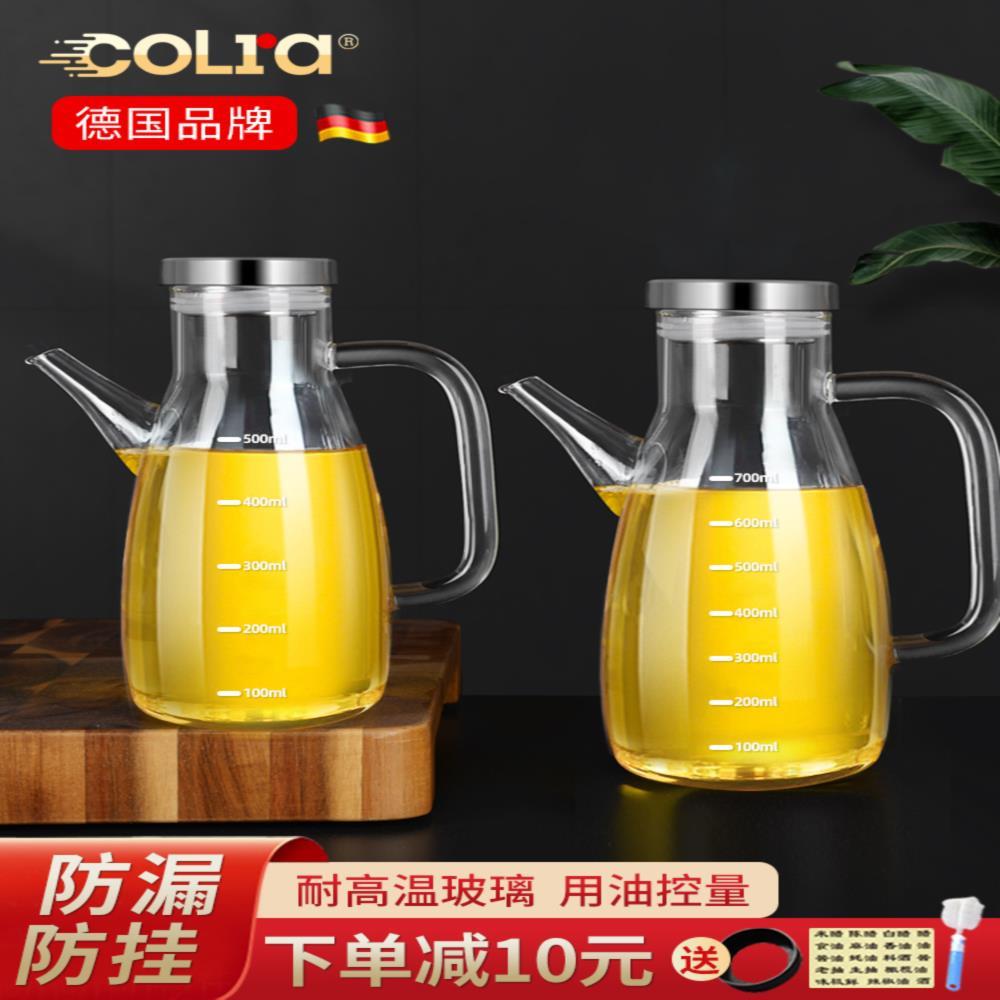 厨房家用油壶玻璃装油瓶油罐防漏酱油瓶醋调料瓶大容量醋壶不漏油