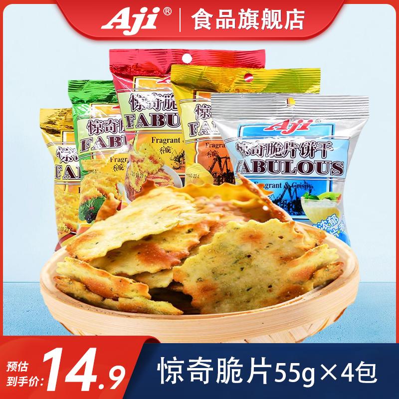 aji惊奇脆片网红不规则泡菜品饼干