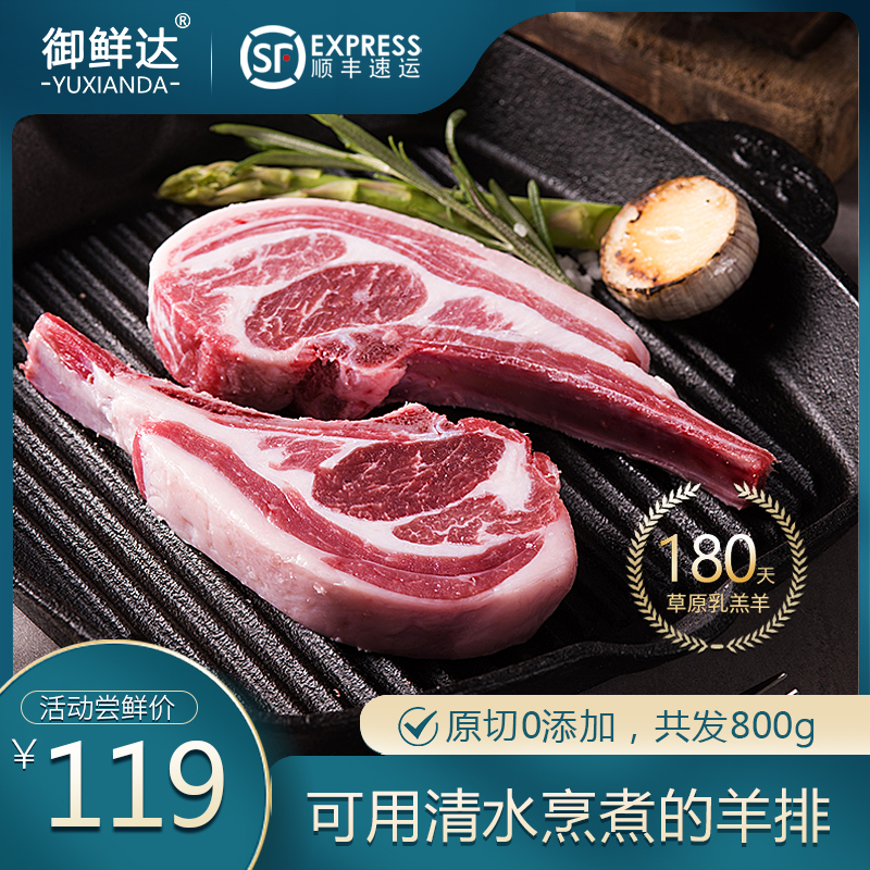 御鲜达羊排原切战斧法式小切内蒙古羔羊肉新鲜肋小排冷冻烧烤食材