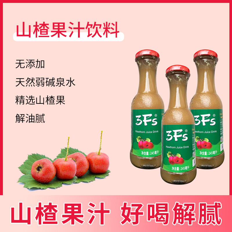 Shenshanxiu Hawthorn drink 245ml * 12 bottles, whole case glass bottle, sweet and sour taste, 0 added food and drink