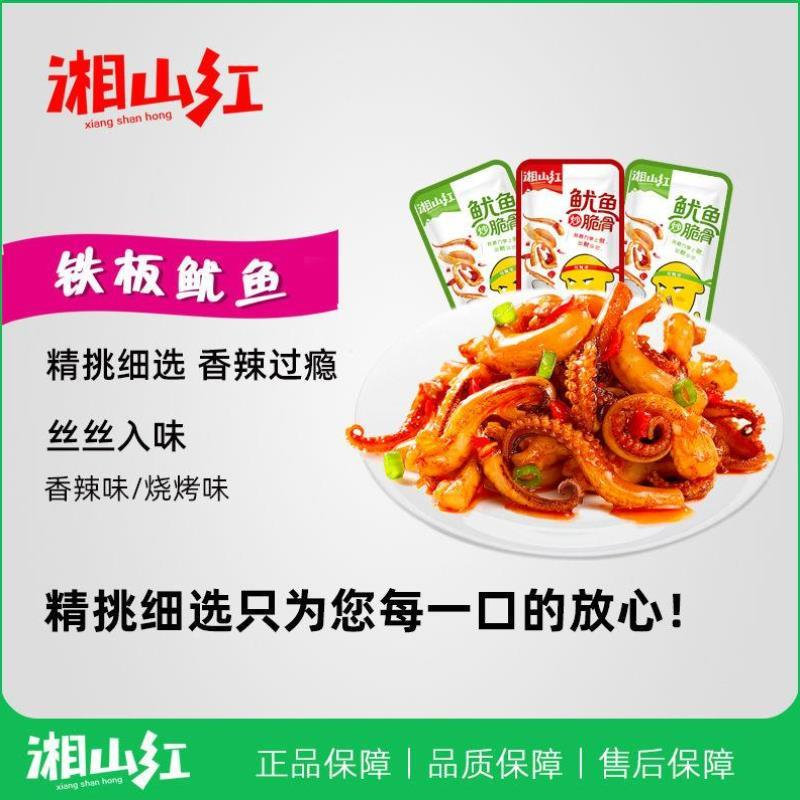Pure squid spicy squid whisker slice leisure snack Spicy Seafood instant snack gift bag Octopus Hunan specialty