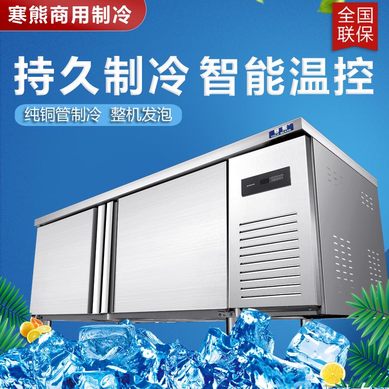 冷藏保鲜工作台商用蓝光冷冻平冷柜
