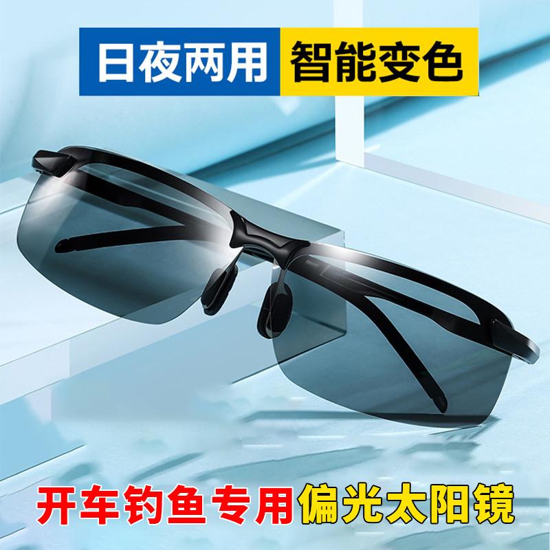 中國代購 中國批發-ibuy99 男士太阳镜 上品聚男士驾驶钓鱼眼镜运动墨镜日夜两用智能感光变色偏光太阳镜