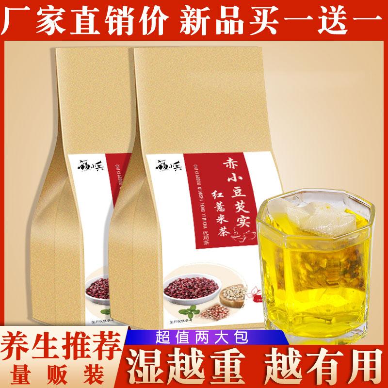 买1送1红豆薏米茶茶祛湿茶