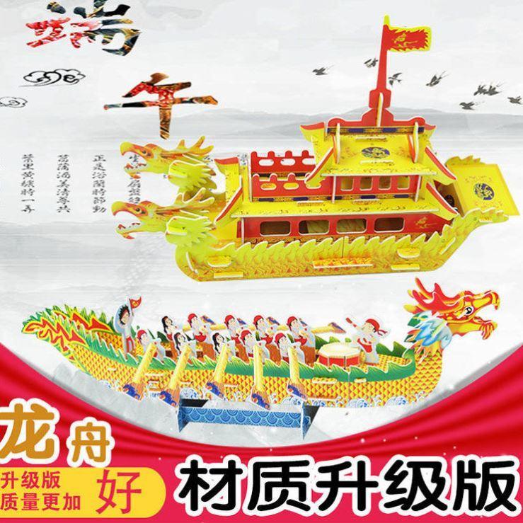 中國代購|中國批發-ibuy99|模型|。端午节赛龙舟活动diy手工龙舟船模型玩具泡沫3d拼图积木龙船拼