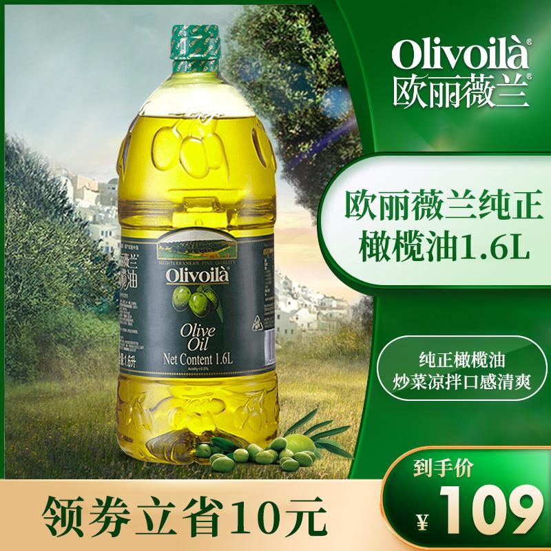 欧丽薇兰橄榄油食用油1.6L桶装纯正含特级初榨精炼油炒菜健身餐减