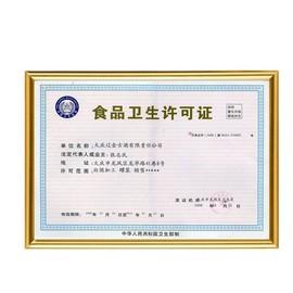 新款卫生许可证正本相框挂墙证件框a3保护套