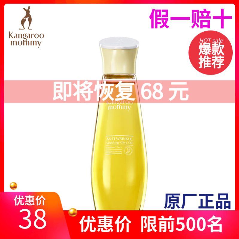 袋鼠妈妈孕妇专用�0 2天然橄榄油