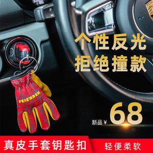 车用钥匙扣男士高档创意手工迷你真皮手套钥匙扣时尚个性汽车挂件