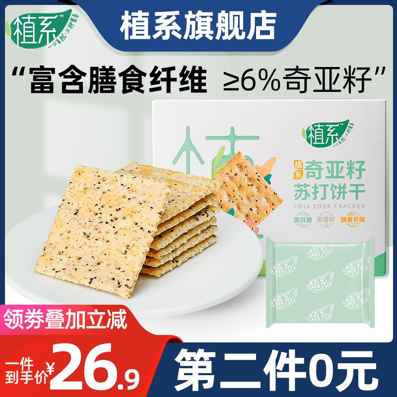 植系苏打饼干高纤无蔗糖精盐粗粮饱腹早餐代餐零食奇亚籽苏打饼干