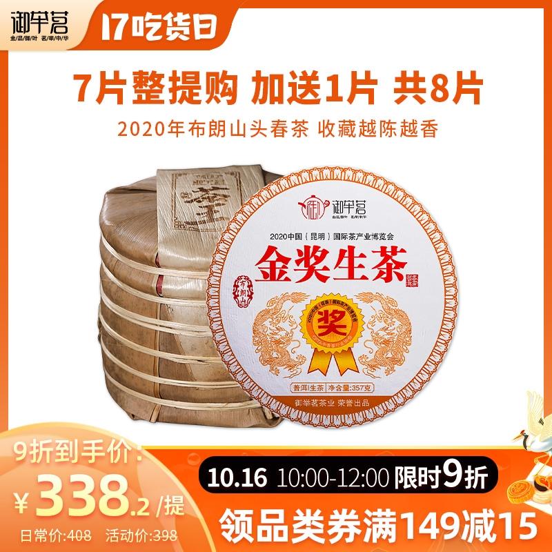 【共8饼】御举茗旗舰店2020布朗山金奖普洱茶生茶云南七子饼茶叶