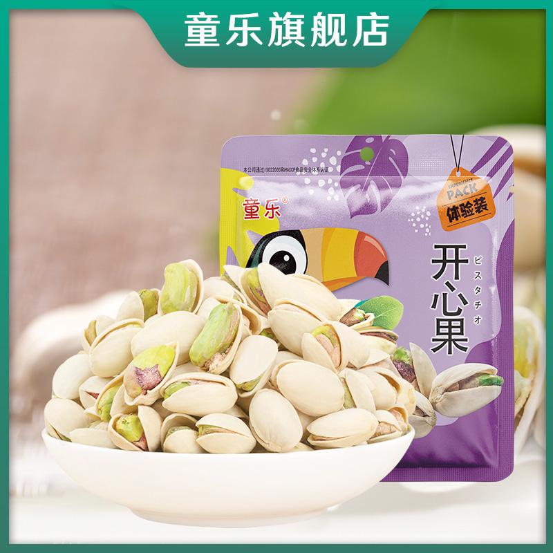 童乐盐焗味开心果300g原色无漂白网红大颗粒坚果休闲零食小吃袋装