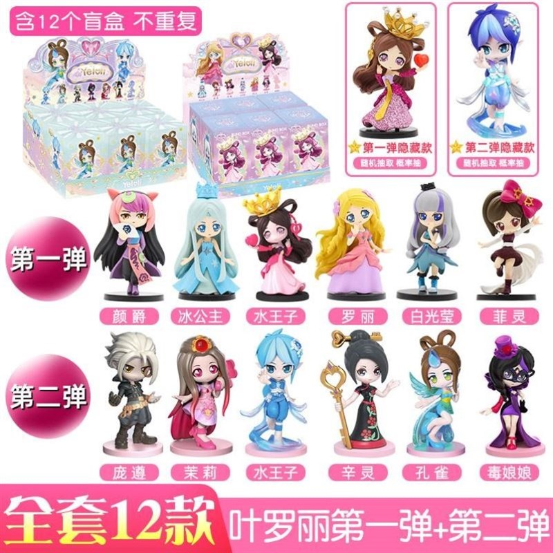 Ye Zili toy womens clothing Xianluo card peacock princess blind bag child. Guess a set of white glittering desktop