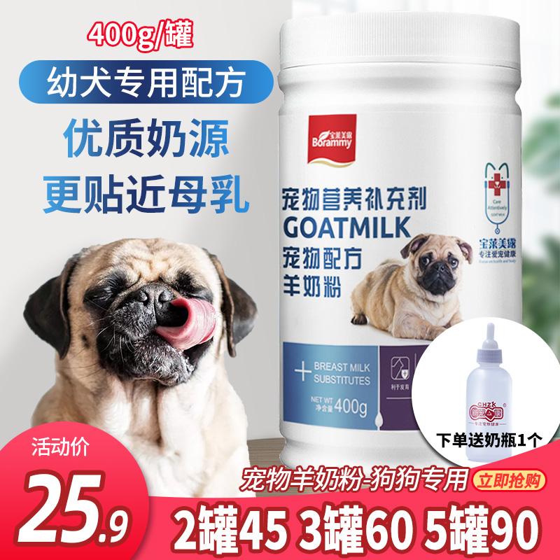 羊奶营狗狗营粉宠物幼犬粉养补充剂调理肠胃保健品奶养品泰迪