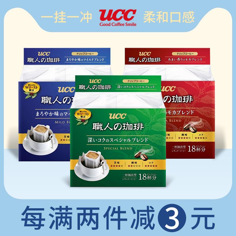 日本进口UCC咖啡职人挂耳悠诗诗滴滤式手冲无蔗糖黑咖啡粉袋装18p