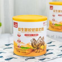 【优滋爱】益生菌驼奶粉蛋白粉320g