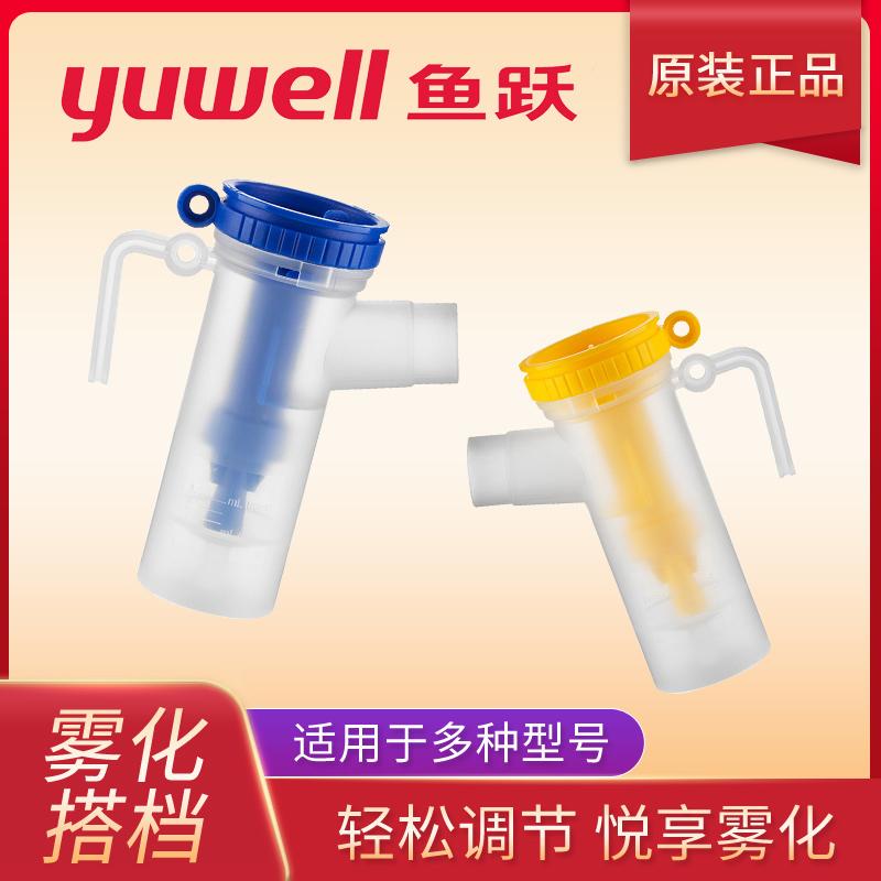鱼跃403系列通用雾化器配件家用宝宝雾化机吸入面罩手持成人面罩