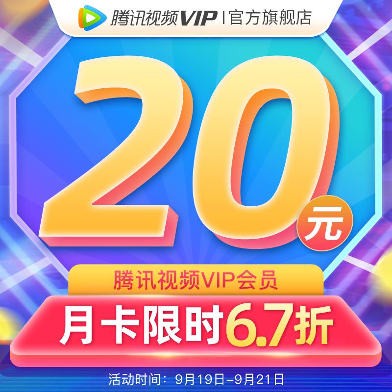 【限时20】腾讯视频vip会员vip月卡