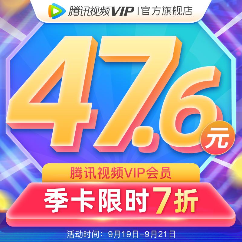 【限时53】腾讯视频vip会员3个月