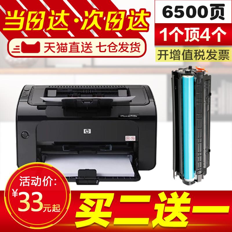 適用惠普HP LaserJet P1102w印表機硒鼓M1132 MFP M1212NF墨盒CE285A 1214nfh 1217nfw佳能LBP3018 6018L/W