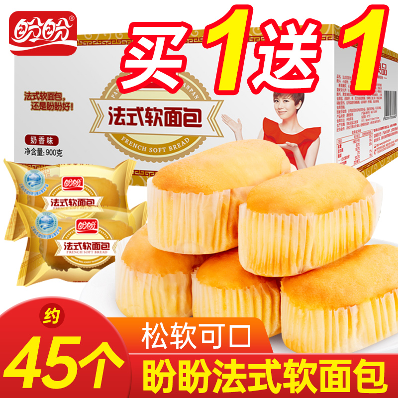 Panpan French soft bread 900g breakfast bread a whole box of hand torn soft bread pocket snacks milk flavored snacks