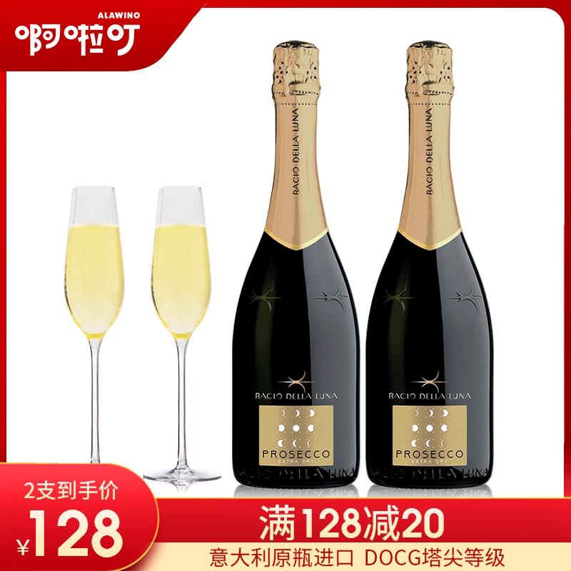 月之吻起泡酒白汽香槟意大利原瓶进口DOC法定产区干型女士微醺