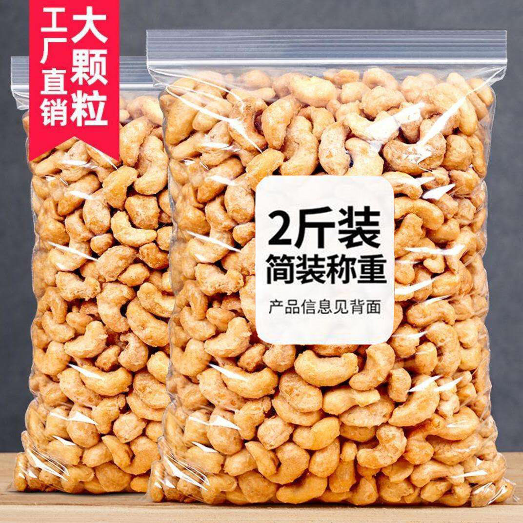 Charcoal roasted cashew nuts 500g bagged carbon roasted salt baked plain cooked cashew nuts with skin