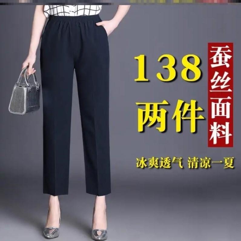 亿弘服饰商贸�0�2买一送一夏季显瘦九分裤妈妈装大码休闲直筒裤