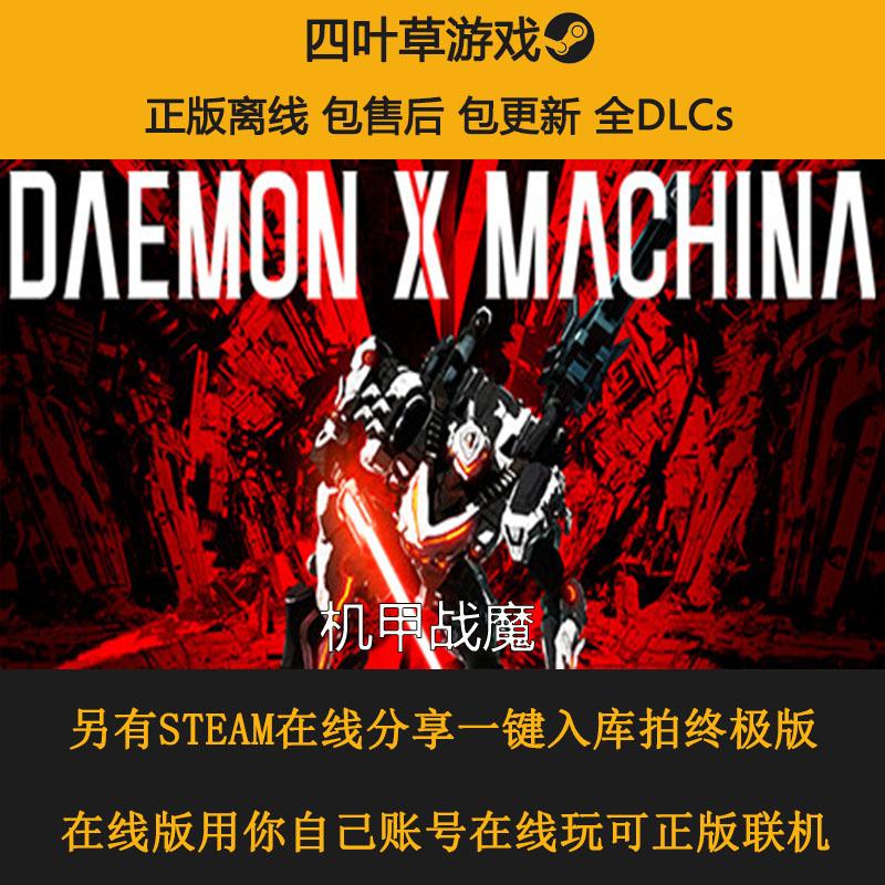 机甲战魔 DAEMON X MACHINA STEAM 机甲游戏 离线/在线分享