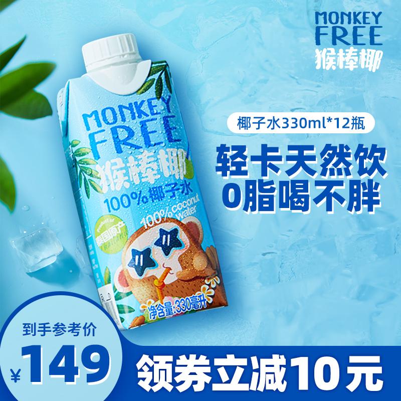MONKEY FREE猴棒椰 100%椰子水 330ml*12瓶 泰国进口低卡0蔗糖0脂