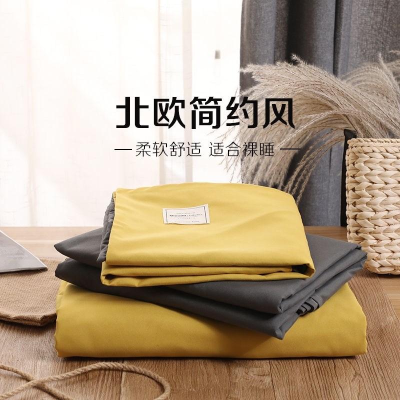 中國代購|中國批發-ibuy99|床品布艺|简约双拼全棉水洗棉床上四件套 北欧纯色被套床单床品床笠款套件