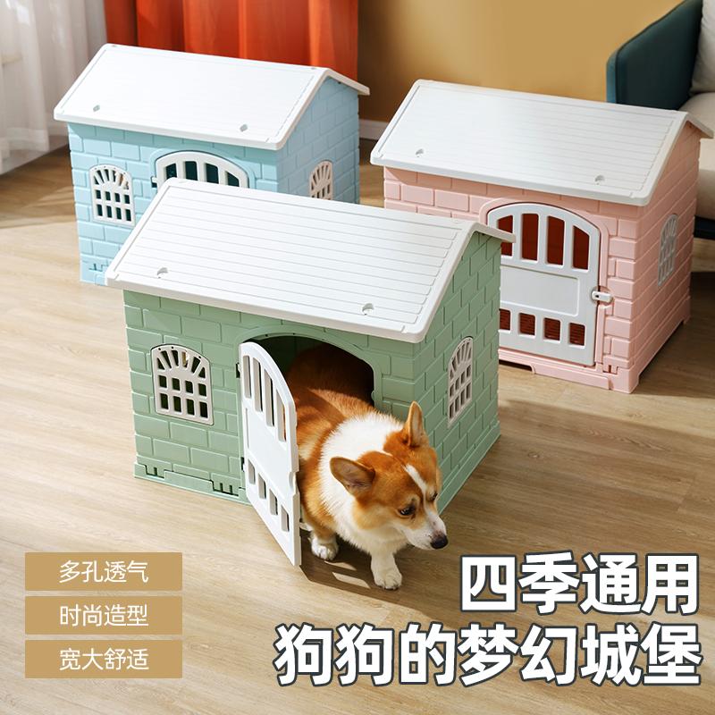 房子型室内狗窝猫窝冬季保暖室外狗屋中型小型犬四季通用宠物用品