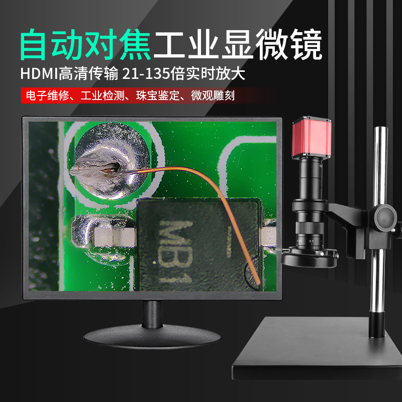 Weibao HD CCD optical industrial microscope electronic digital camera 135 times mobile phone maintenance with light source screen professional household 10000 biological vision portable sperm 100
