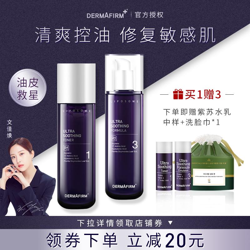 德妃紫苏水乳套装控油夏季清爽护肤品正品补水混油皮敏感肌化妆品