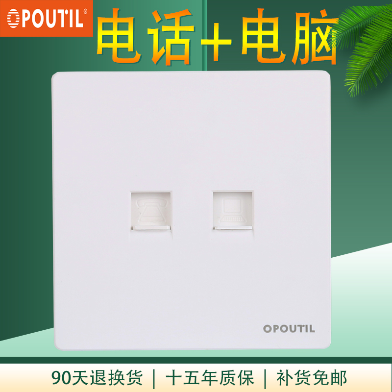 OutI electric store switch socket 2-digit computer telephone and TV 86 panel plug type 6 WiFi