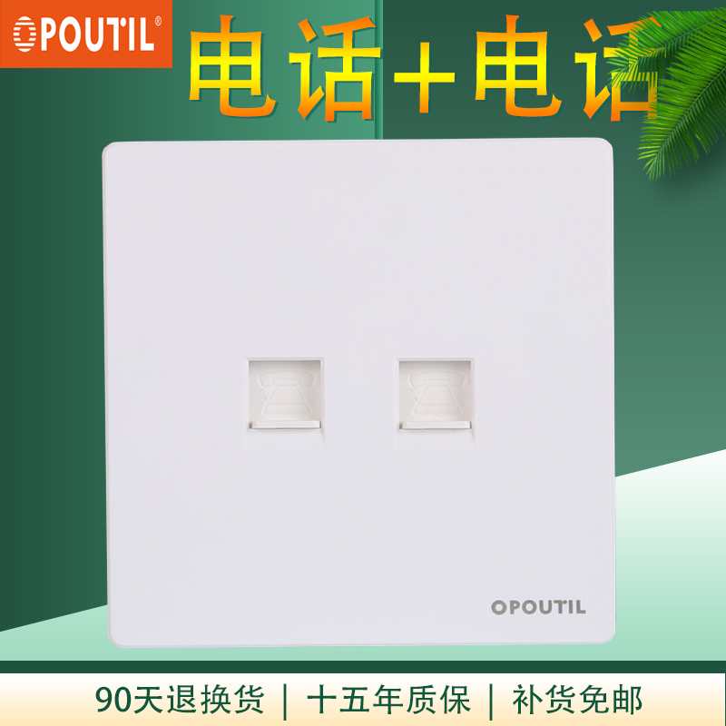 OutI electric store switch socket 2-digit telephone computer TV 86 panel plug category 6 WiFi