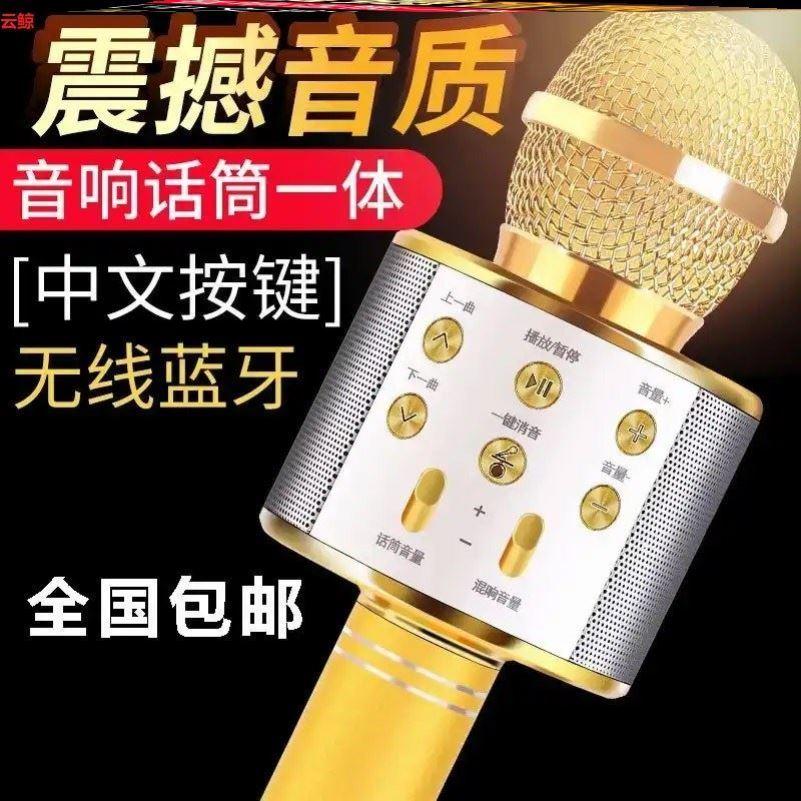 手机全民k歌858麦克风话筒音响一体k歌宝直播蓝牙无线话筒可变声