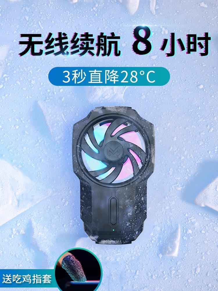 手机散热贴片风扇静音降温神器冷却小半导体制冷背夹便携2021通用
